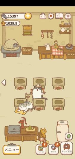 ねこレストランのスクリーンショット2