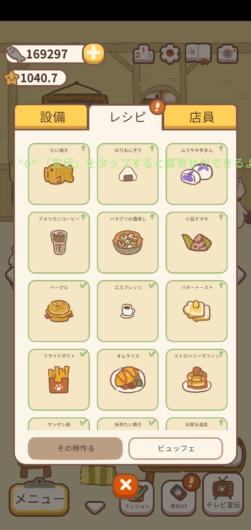 ねこレストランのスクリーンショット3