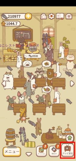 ねこレストランのスクリーンショット4