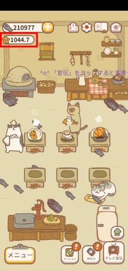 ねこレストランのスクリーンショット5