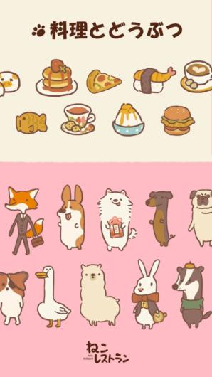 ねこレストランのイメージ2