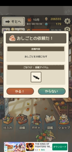 昭和駄菓子屋物語3 スクリーンショット びっくりナイフが報酬のおしごと