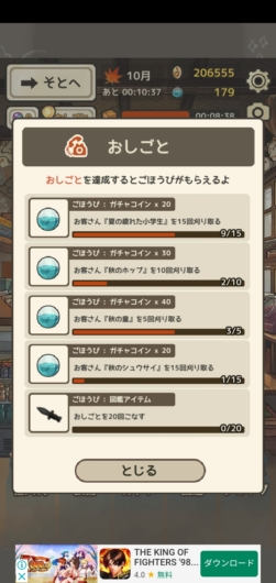 昭和駄菓子屋物語3 スクリーンショット おしごとの一覧