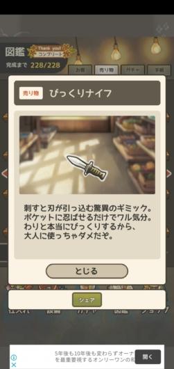 昭和駄菓子屋物語3 スクリーンショット びっくりナイフの図鑑